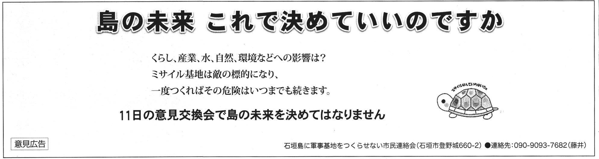 yae2018 0613意見広告
