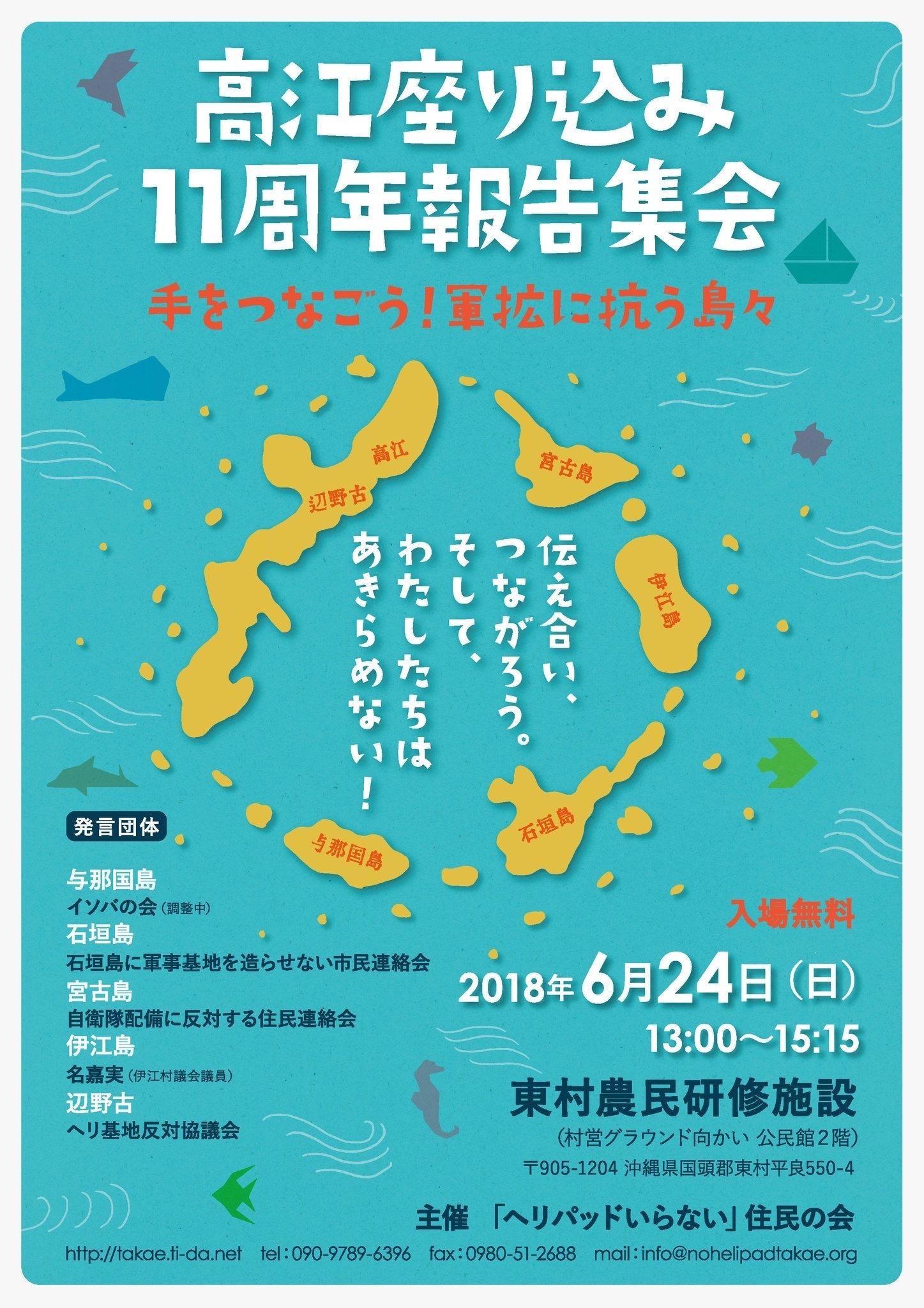 0624高江集会チラシ
