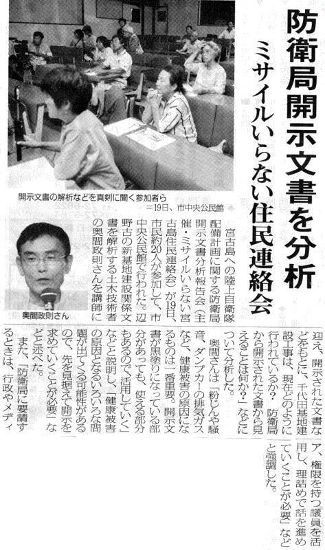 miyakomainichi2018 0622