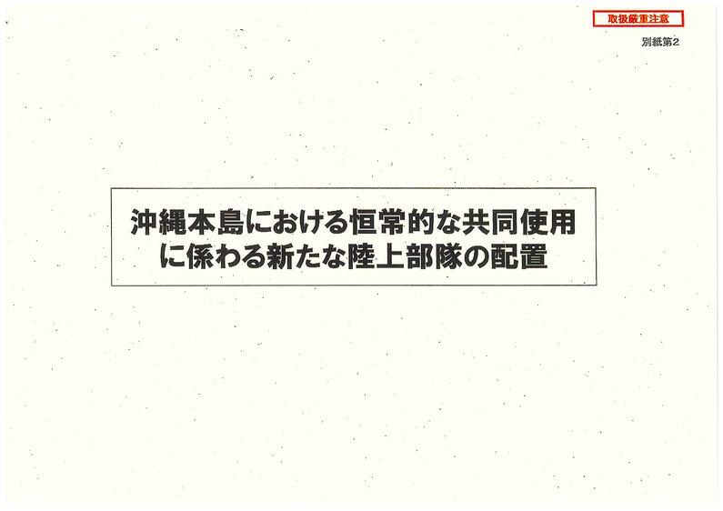 kokutagennponn0010[1]