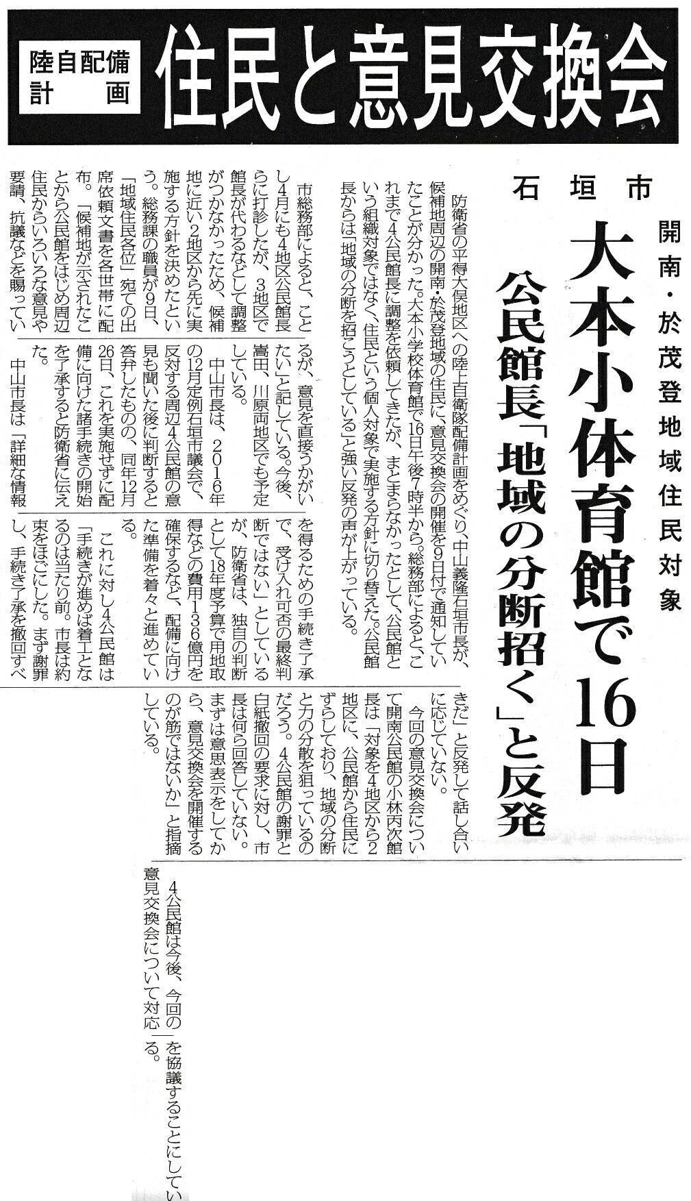 ymainichi20180511.jpg