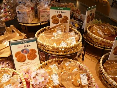 御園麦工房:たい焼き;八丁味噌あん、桜あん1