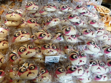 御園麦工房:歌舞伎パン1