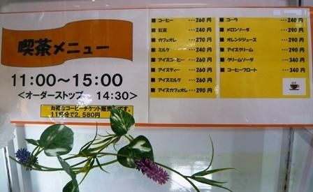 熱田区役所食堂:メニュー1