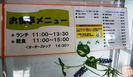 熱田区役所食堂:メニュー2