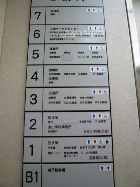 熱田区役所食堂:区役所エレベーター