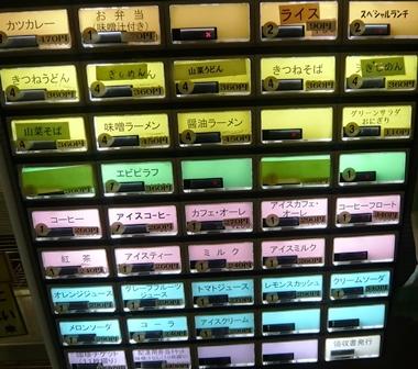 熱田区役所食堂:券売機