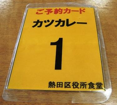 熱田区役所食堂:予約カード
