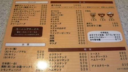 ふじ喫茶食事:メニュー2