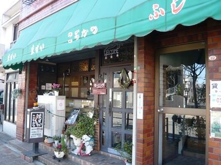 ふじ喫茶食事:外観2