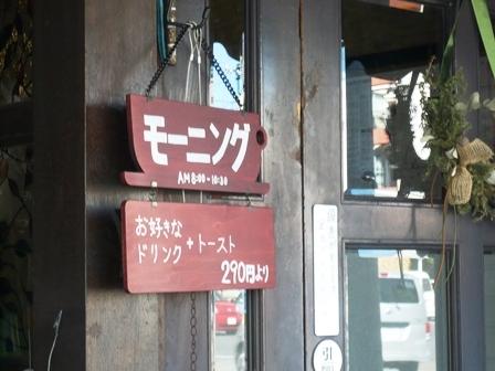 ふじ喫茶食事:外観5