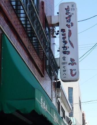ふじ喫茶食事:外観6