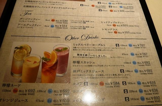 UCC CAFÉ MERCADO:メニュー4