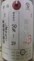 加茂錦 雄町