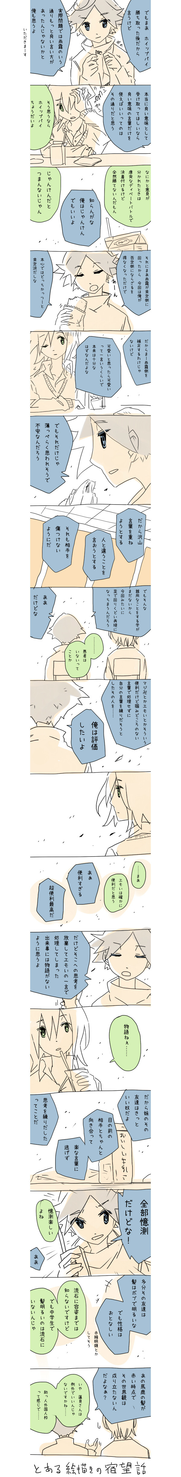 yobi_c004.jpg