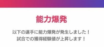 サカつくRTW_能力爆発