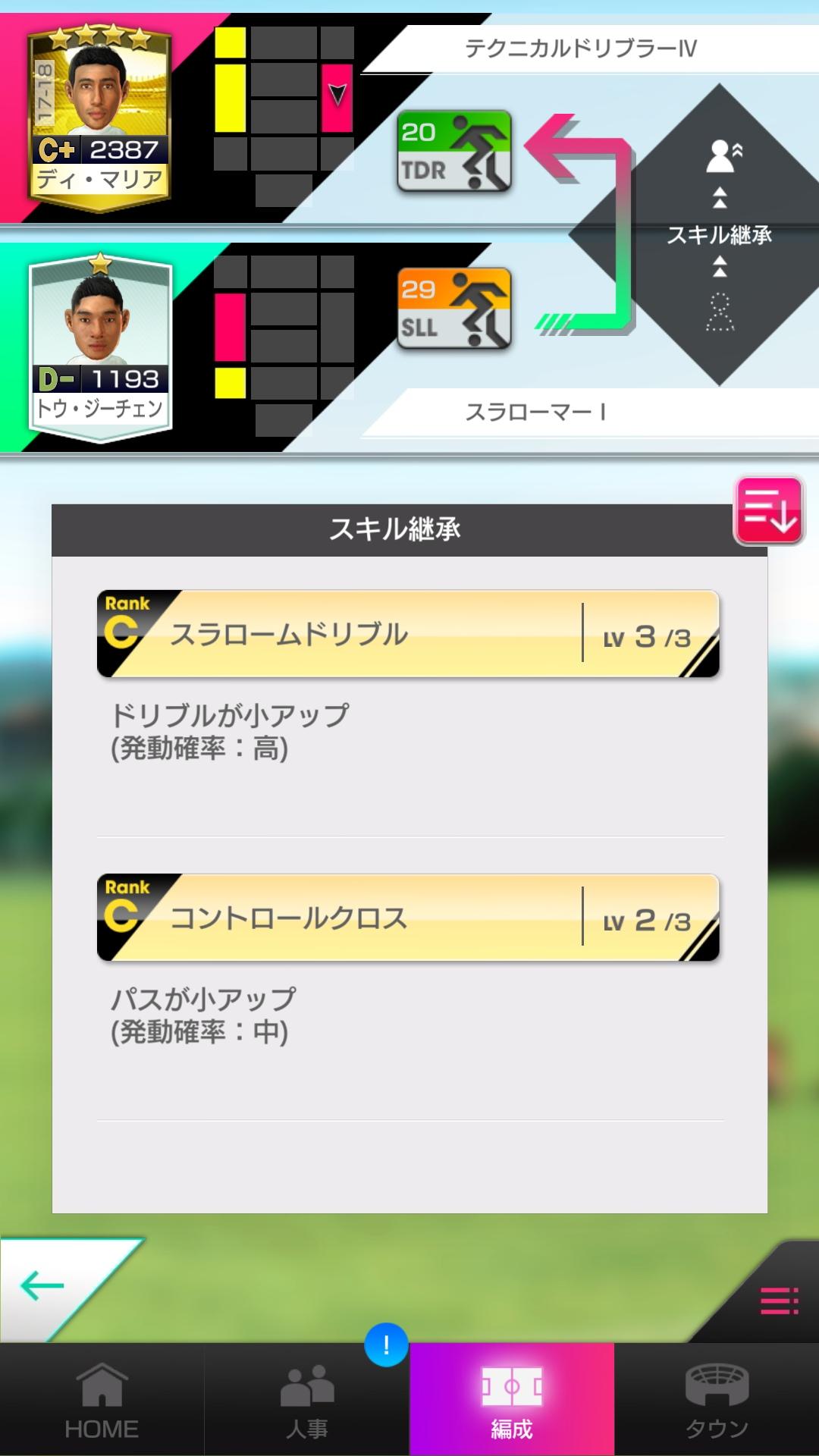スキル継承_手順4-1