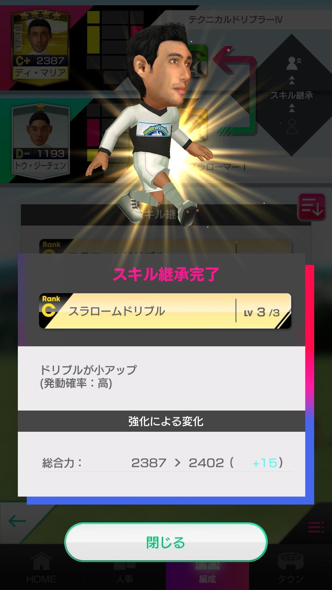 スキル継承_手順5