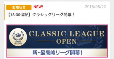 クラシックリーグ