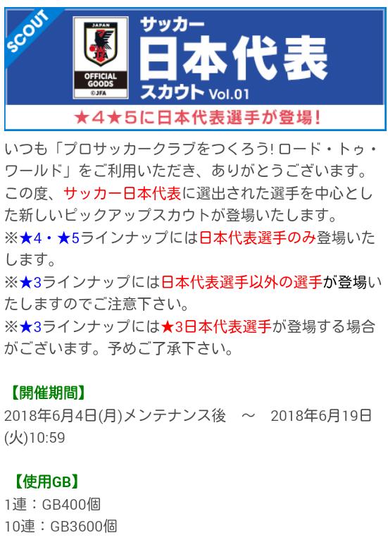 日本代表スカウト1-2