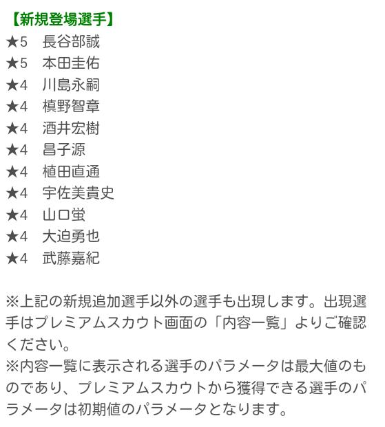 日本代表スカウト1-3