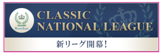 クラシックナショナルリーグ1
