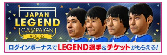 JAPAN LEGEND CAMPAIGN_02