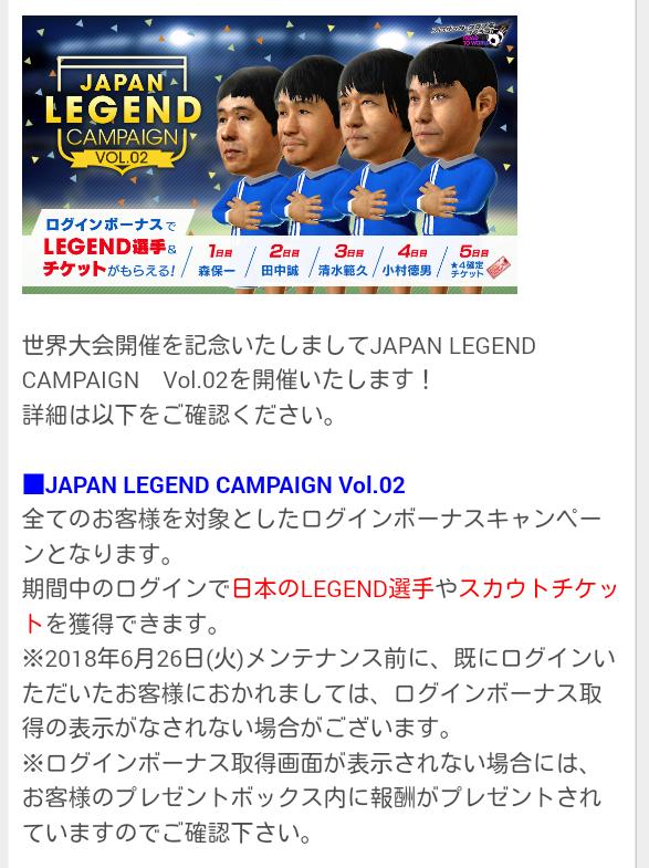 JAPAN LEGEND CAMPAIGN_02_02