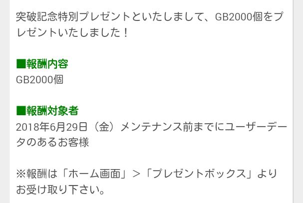 予選突破特別プレゼント2