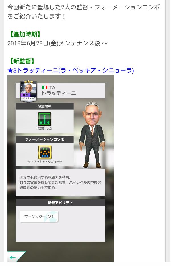 新監督・フォーメーションコンボ追加2