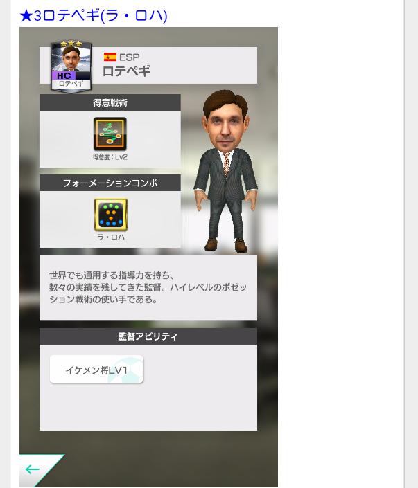 新監督・フォーメーションコンボ追加4