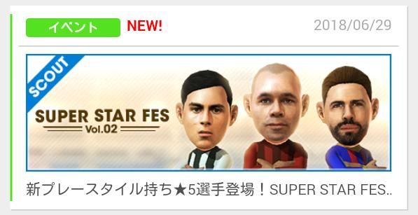 新星5superstarfes2