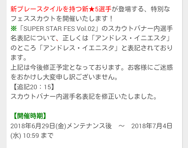 新星5superstarfes2_2