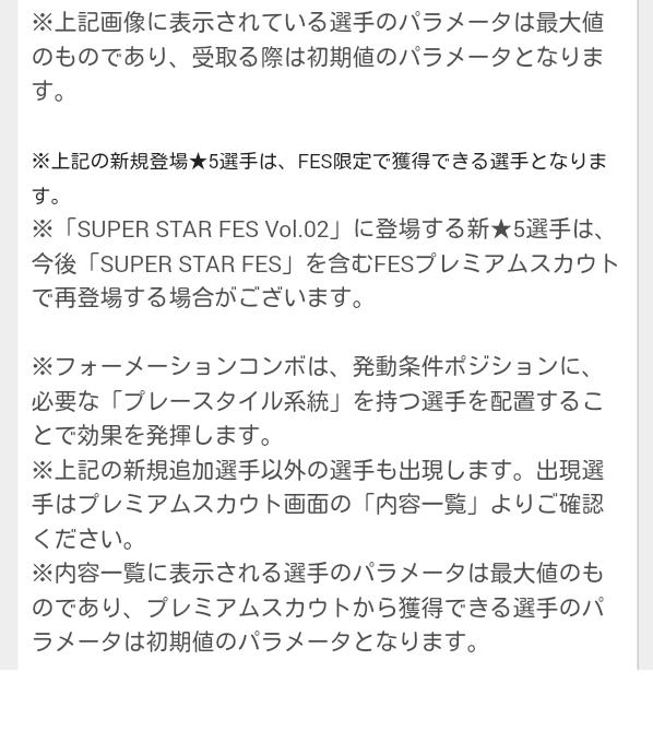 新星5superstarfes2_9