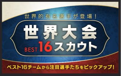 世界大会BEST16スカウト