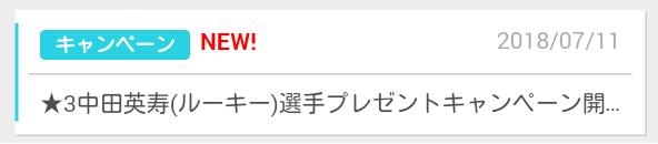 中田英寿ルーキープレゼント1