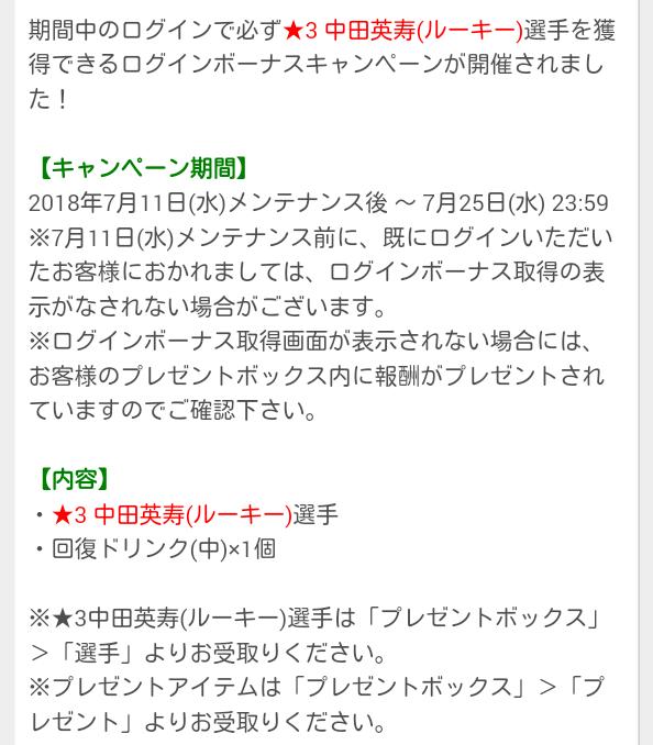 中田英寿ルーキープレゼント2