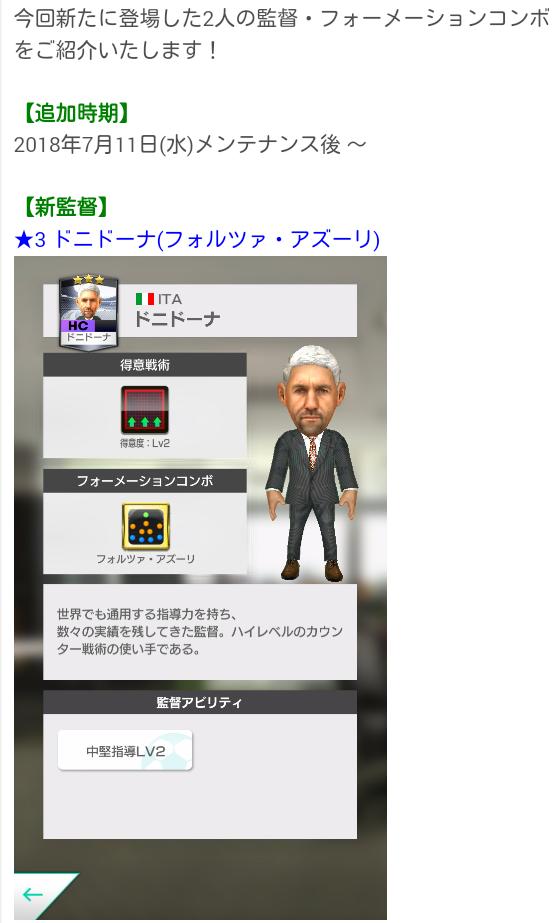 新監督・フォーメーションコンボ追加vol4_2