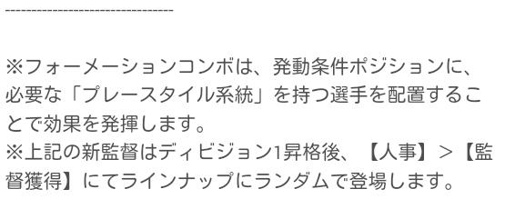 新監督・フォーメーションコンボ追加vol4_6