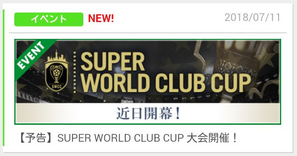 SUPERWORLDCLUBCUP_1.png