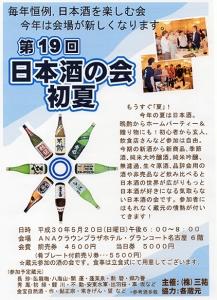 三祐 第19回 日本酒の会
