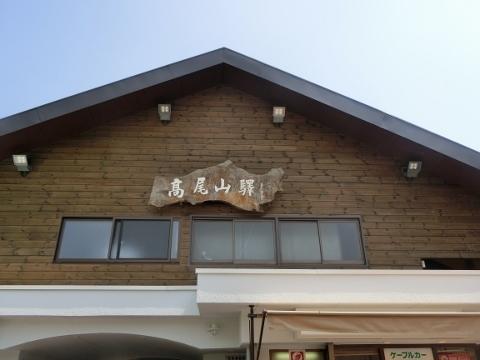 2018-04-04 高尾山 035 (480x360)