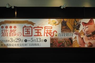 H30041901猫都の国宝展