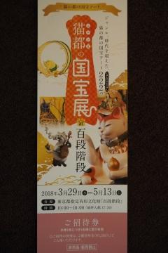H30041902猫都の国宝展