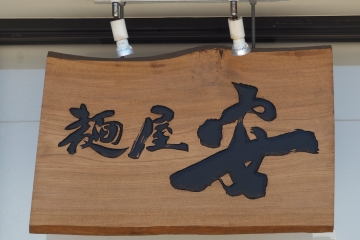 H30052001麺屋安