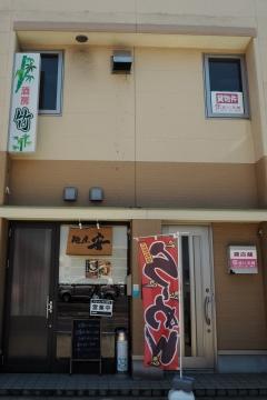 H30052002麺屋安