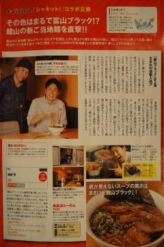 H30052006麺屋安