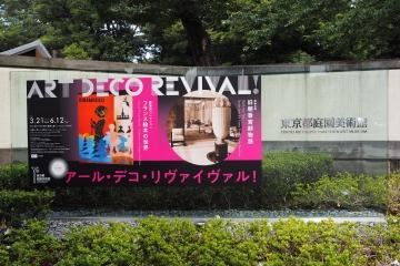 H30060701東京都庭園美術館