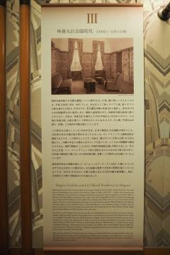 H30060708東京都庭園美術館