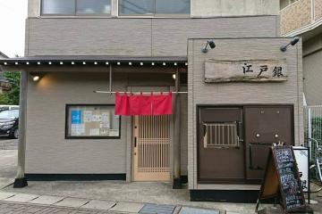 H30053101江戸銀